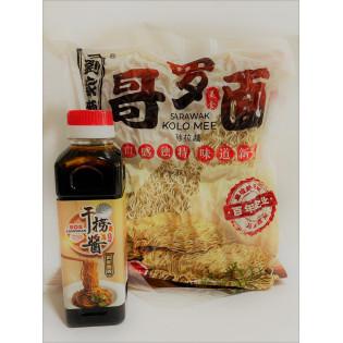 LJMX SARAWAK KOLO MEE + Mixing Sauce 砂拉越哥罗面+ 干捞拌酱 ( combo set 优惠套装)